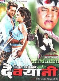 DEVYANI (2015) Nepali Movie HD