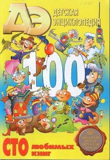 100 любимых книг для чтения