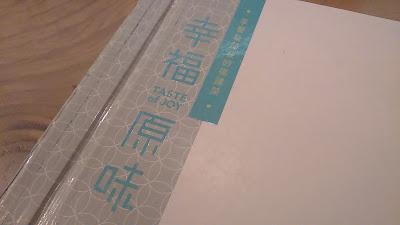【食】驚喜初嚐福建菜*銅鑼灣 莆田 PUTIEN