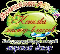 Копилка Морских МК