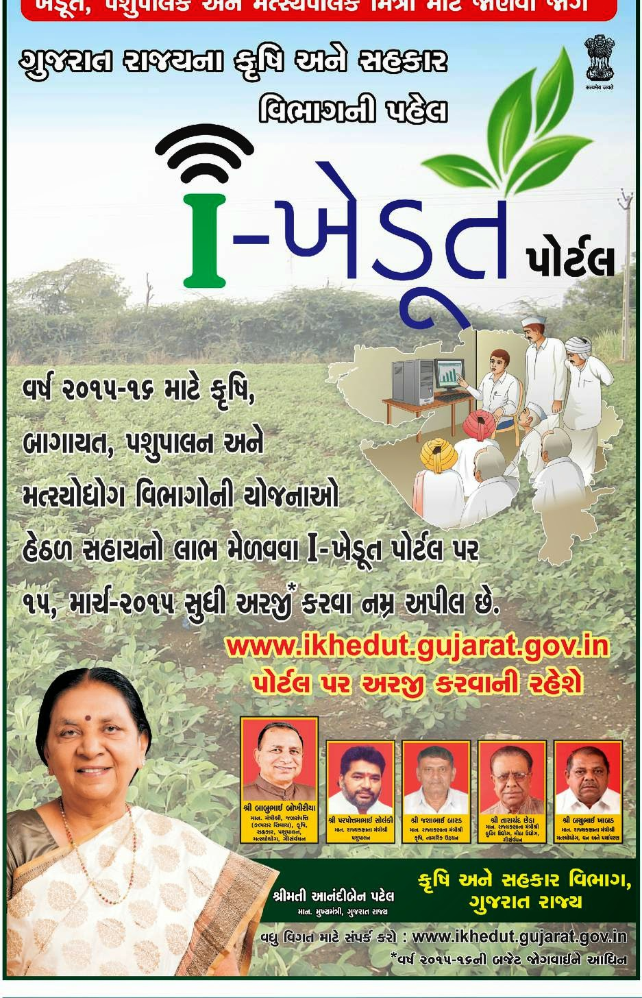 Online Registration for Sahay Yojna / Schemes | ikhedut.gujarat.gov.in, ikisan.gujarat.gov.in