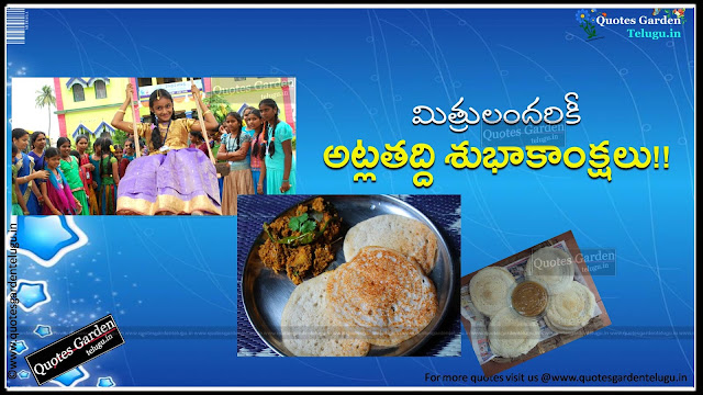 atla taddi greetings quotes information in telugu