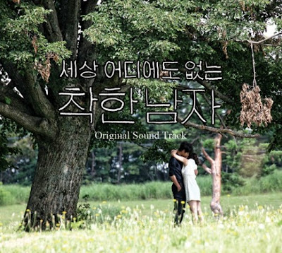 [ALBUM] Innocent Man OST CD1