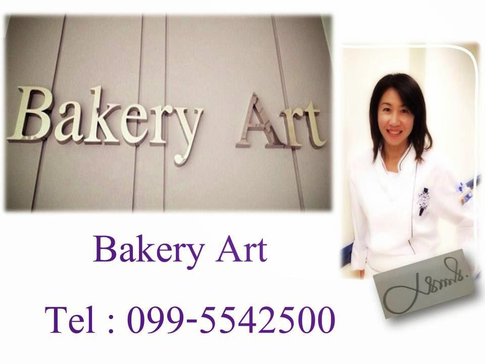 Bakery Art โทร 099-5542500สอนทำเค้กฝรั่งเศส โดยเชฟจบจากเลอ กอร์ดอนเบลอ