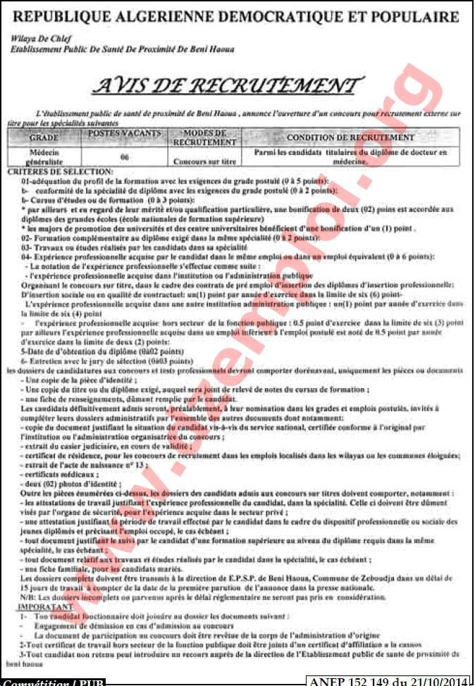 إعلان توظيف في المؤسسة العمومية للصحة الجوارية بني حواء ولاية الشلف Chlef%2B2