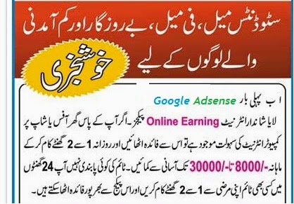 Earn To Google Adsense