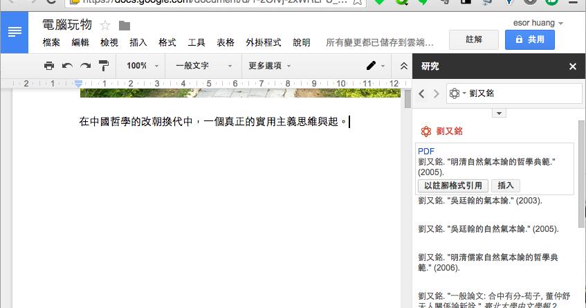 如何用 Google Docs 快速插入論文註腳註解不同格式?
