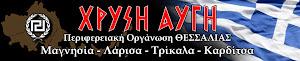 Περιφερειακή Οργάνωση Θεσσαλίας