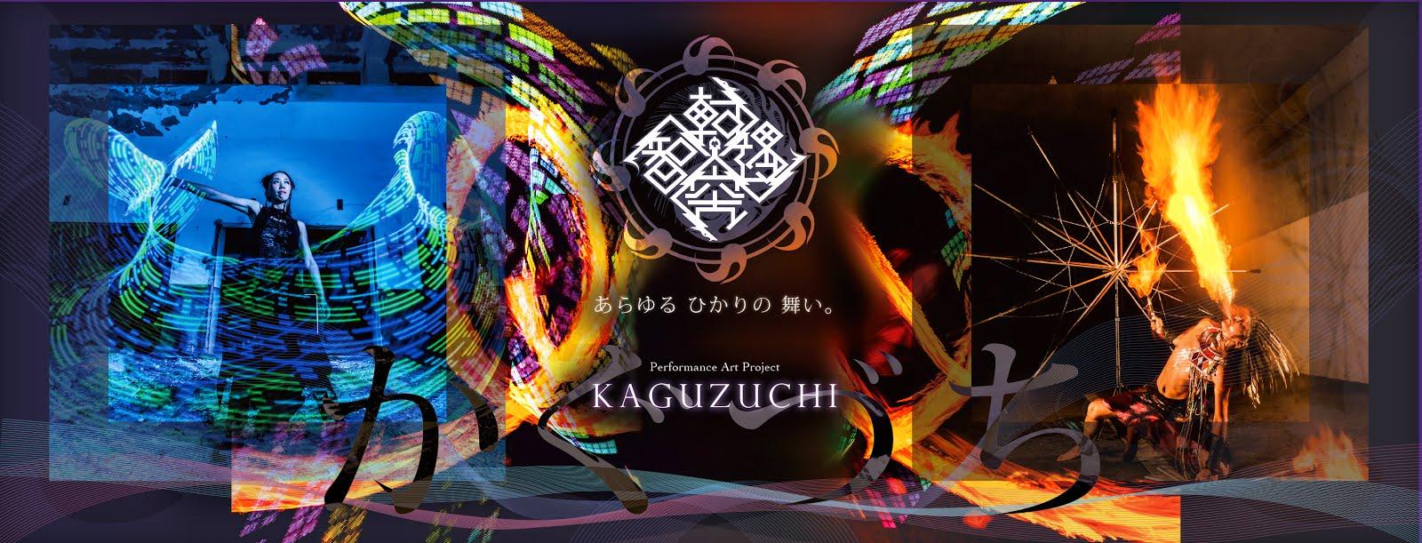 雷光炎舞集団「かぐづち-KAGUZUCHI-」