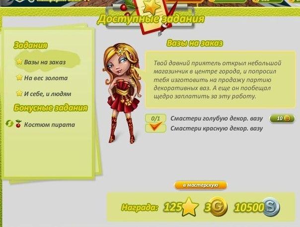 В аватарии приложение чтобы золото получать
