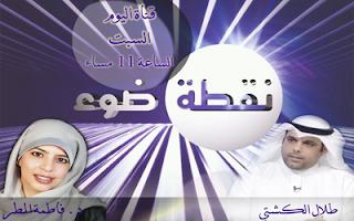 لقاء الدكتورة فاطمة المطر بعد تعرضها للضرب على ايدي القوات الخاصة في نقطة ضوء 7-7-2012