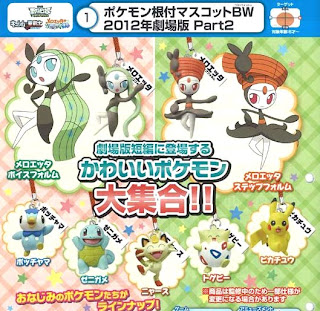Pokemon Netsuke Figure BW Movie 2012 Part 2 TTA