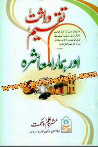 Taqseem e Virasat Aur Hamara Muashra by Umme Abde Muneeb