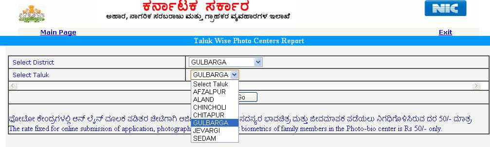 nearest, photo, center, applying, ration, card, application, online