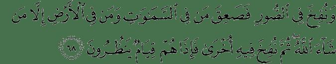 Surat Az-Zumar ayat 68