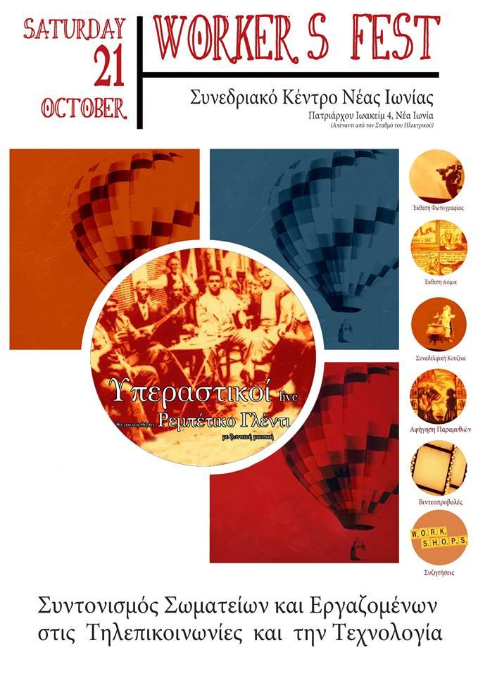 1ο Worker's Festival, 21.10.2017, 6μμ