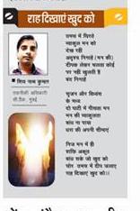 राष्ट्रीय दैनिक स्वराज खबर में प्रकाशित मेरी रचना 'राह दिखाएँ खुद को'