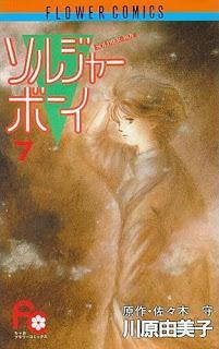 [川原由美子] ソルジャーボーイ 第01-07巻