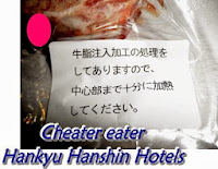 Cheater eater  Hankyu Hanshin Hotels Menu cheated hotels Tuned  for  iPhone5