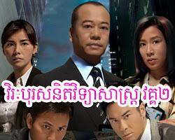 [ Movies ]  vireak boros nite vithayea sas II - Chinese Drama In Khmer Dubbed - Khmer Movies, chinese movies, Series Movies