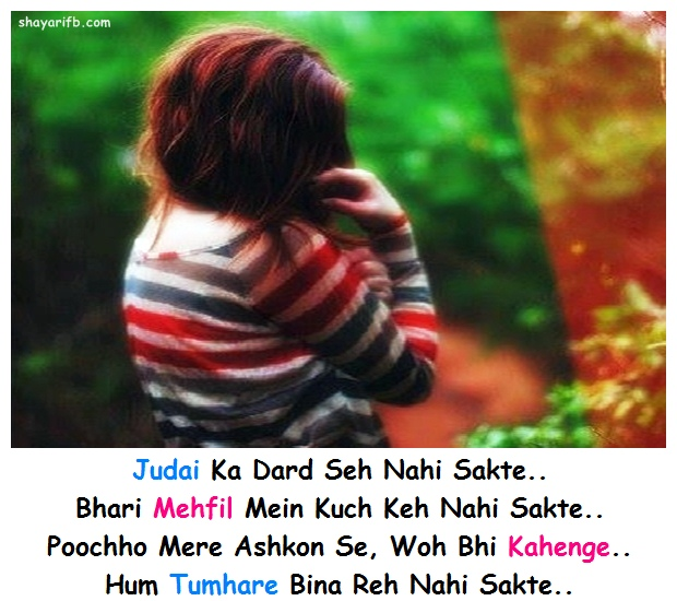 Sad hindi shayari on Judai Ka Dard|Love Shayari and Sad Shayari