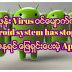 ❀ သင့္ဖုန္း Virus ၀င္ေမ်ာက္ကိုက္ျပီး Adroid system has stoped ျဖစ္ေနရင္ ေျဖရွင္းေပးမဲ့ Apk ❀