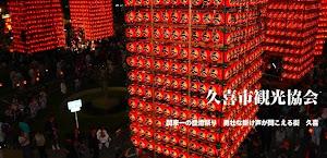 久喜市観光協会ホームページ