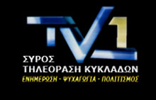 SYROS TV1