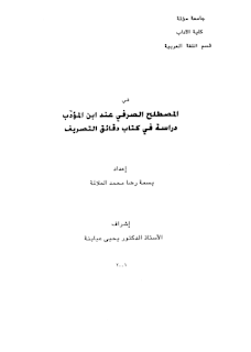 في المصطلح الصرفي عند ابن المؤدب - دراسة في كتاب دقائق التصريف - رسالة علمية