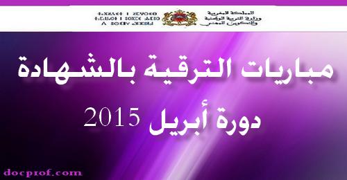 لائحة بأسماء المترشحين لاجتياز المباريات المهنية للترقية بناء على الشهادات الجامعية  بجهة سوس ماسة درعة - يومي 28 و 29 أبريل 2015