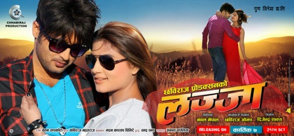 nepali movie lazza songs