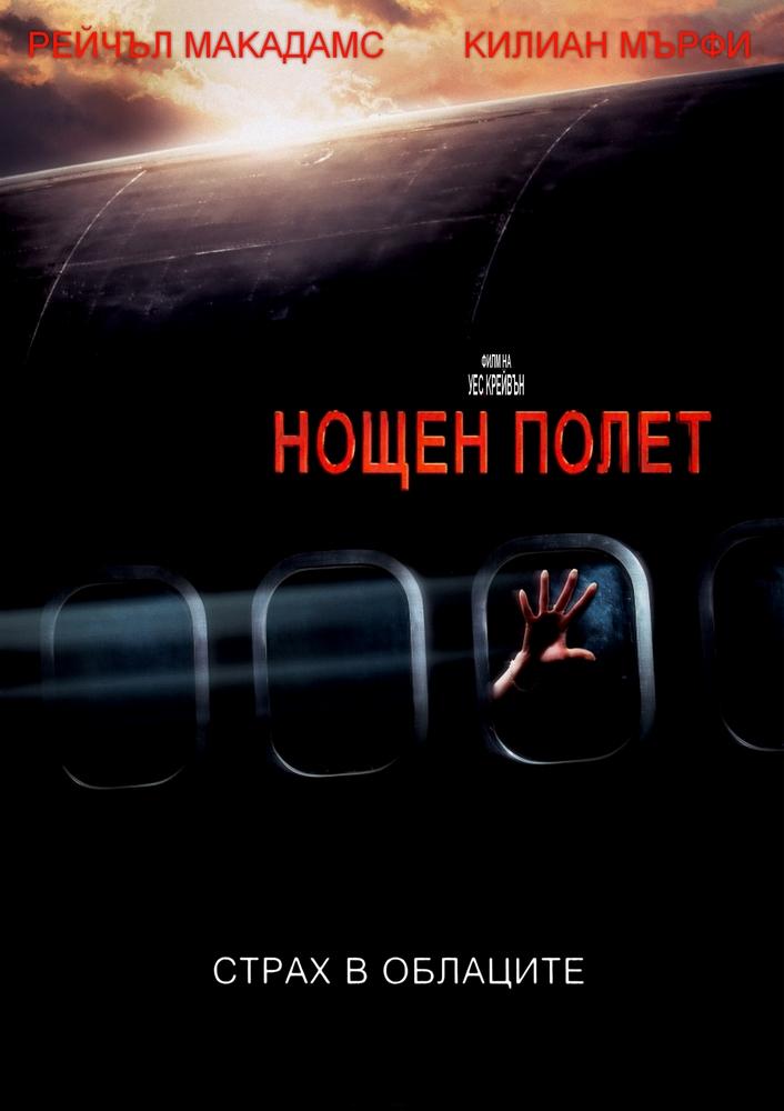 Red Eye / Нощен полет (2005)