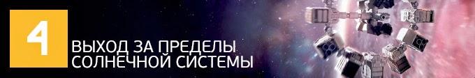 фильмы про космические путешествия. Интерстеллар