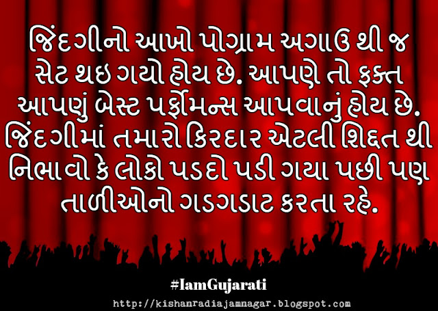 Gujarati Suvichar On Life Is LIke A Play