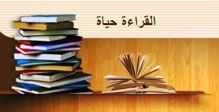 القراءة حياة