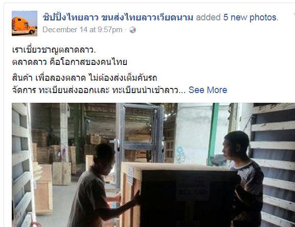 ชิปปิ้งไทยลาว ขนส่งไทยลาวเวียดนาม