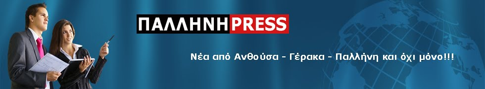 Παλλήνη Press | Ανθούσα-Γέρακας-Παλλήνη | Το πρώτο blog της πόλης !!!