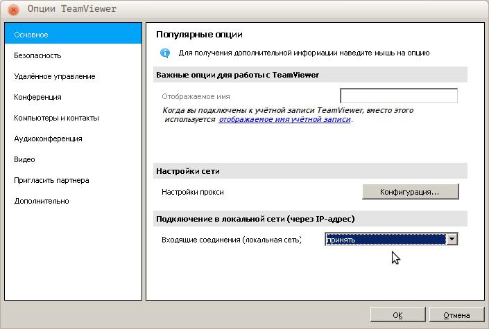 Ubuntu 1210 vendr0e1 con soporte para escritorio remoto desde la pantalla de acceso