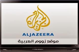 شاهد قناة الجزيرة الإخبارية بث مباشر Al Jazeera News