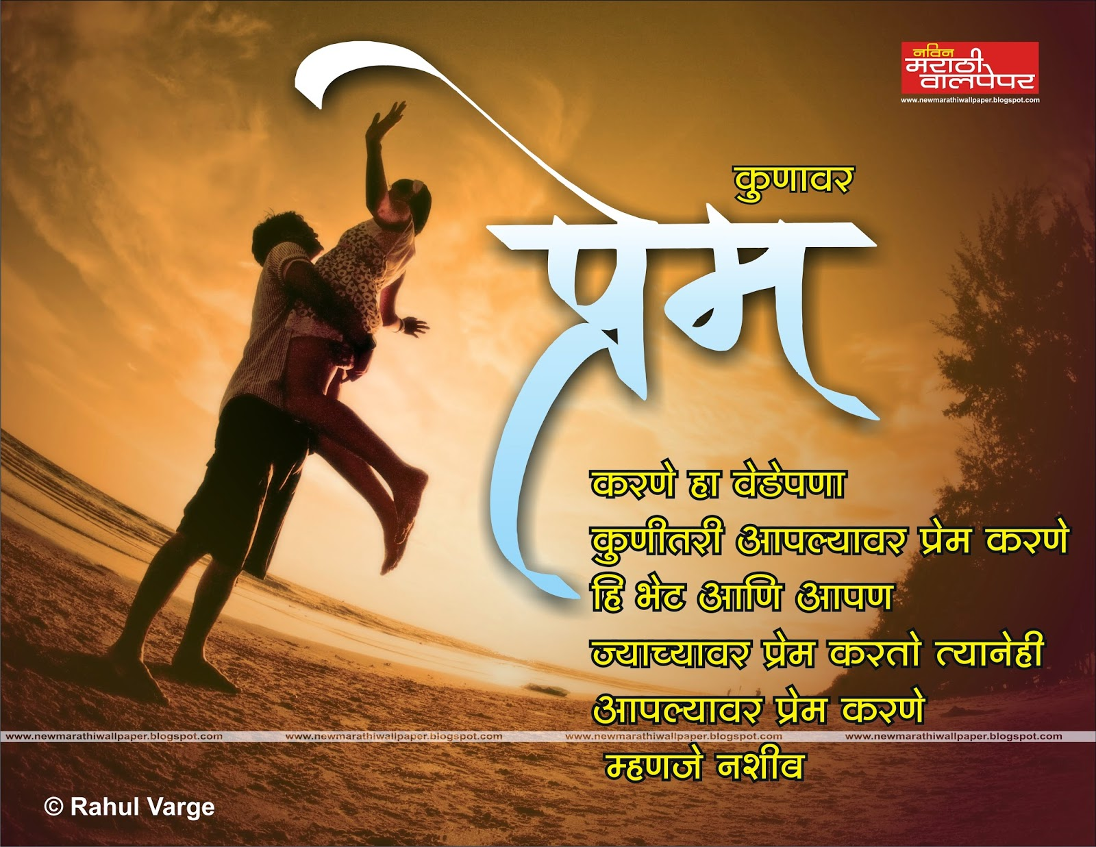 Love New Marathi Wallpaper