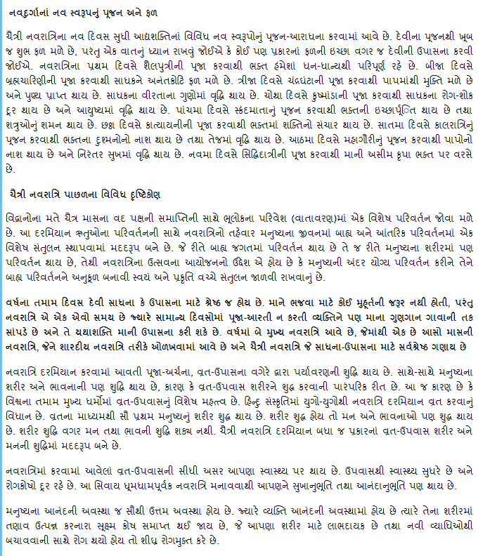 hare krishna chaitra navratri gujarati article from sandesh  2