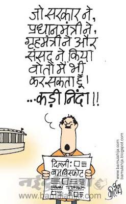 Bomb Blast, Terrorism Cartoon, Terrorist, delhi, manmohan singh cartoon, chidambaram cartoon, indian political cartoon