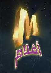 مشاهدة افلام عربيه واجنبيه مشاهده مباشره