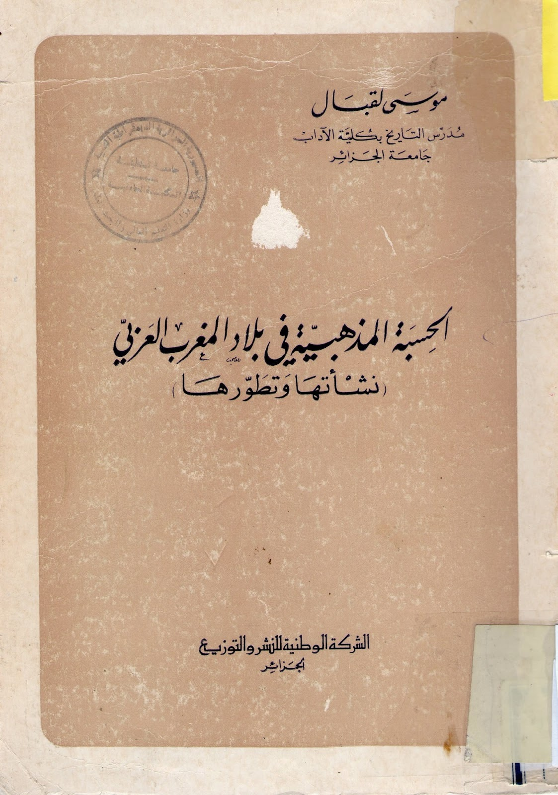 الحسبة المذهبية في بلاد المغرب العربي (نشأتها وتطورها) لـ الدكتور موسى لقبال