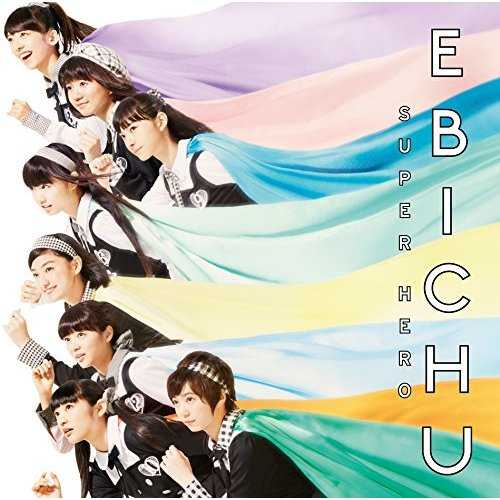 [Single] 私立恵比寿中学 – スーパーヒーロー (2015.10.21/MP3/RAR)