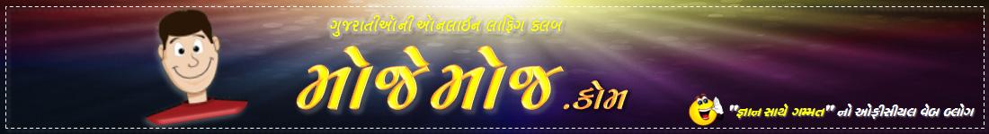 મોજે મોજ - ગુજરાતી જોક્સ ટુચકાઓ રમુજ હાસ્ય Gujarati Jokes Fun