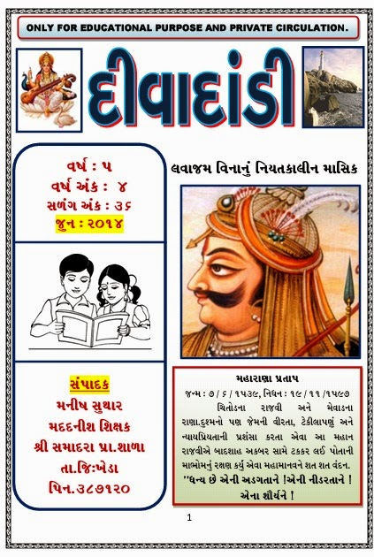 Deevadandi E-Magazine June-2014