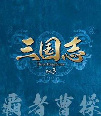[ドラマ] 三国志 Three Kingdoms 第3部 -赤壁大戦- (DVDRIP)