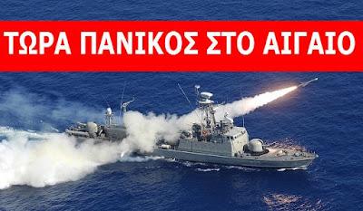 ΤΩΡΑ ΠΑΝΙΚΟΣ ΣΤΟ ΑΙΓΑΙΟ | ΣΚΛΗΡΟ ΧΤΥΠΗΜΑ του Πολεμικού μας Ναυτικού στους Τούρκους !!