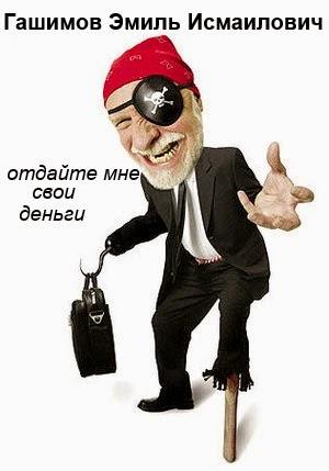 Гашимов Эмиль
